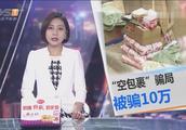 """深圳:警惕""""空包裹""""骗局,为退款被骗近10万"""