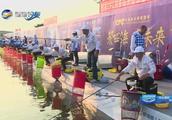 CFC钓鱼俱乐部联盟杯赛,华东区比赛激烈,锦润超常发挥暂居第一