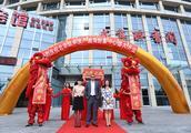 北京玖承资产威海财富中心盛大开业