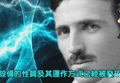 媲美爱因斯坦的人,超级能源信件被曝光