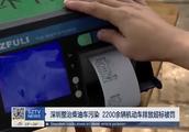 深圳整治柴油车污染 2200余辆机动车排放超标被罚