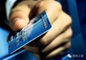 信用卡境外消费返利