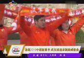 备战2019中超新赛季 武汉球迷录制歌曲助威卓尔
