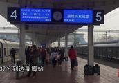 乘坐D1846次高铁从荣成到济南,全程4个半小时,途径烟台潍坊淄博