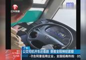 广东:公交司机开车还看剧 乘客全程神经紧绷