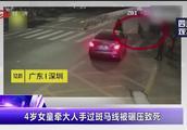 4岁女童被大人牵着过斑马线,结果竟被来车撞倒,碾压致死?