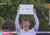 杨紫把王俊凯的名字写错了,王俊凯说我不承认你这个队友下去吧!