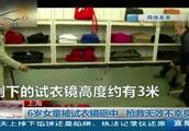 上海6岁女童被试衣镜砸中 抢救无效不幸身亡