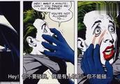 小丑最经典漫画《致命玩笑》讲解