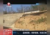 道路坍塌存在安全隐患,水毁后一直未修?大货车中招了……