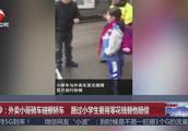 长沙:外卖小哥骑车碰擦轿车 路过小学生要用零花钱替他赔偿