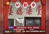"""陕西:为缓和婆媳矛盾,村里开""""婆媳澡堂"""""""