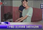 22岁男子自主研发电脑病毒,非法牟利,已被警方依法刑拘