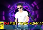 广东雨神一首《钟意你2008》DJ版,很好听,分享给你们!