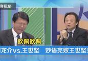 """王世坚头头是道的分析""""韩流"""",龙介:你也不差,口才无人能及?"""