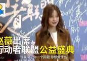 赵薇被评为年度十大公益人物,古天乐韩红却落选?无法接受!