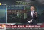 江苏一男子花4万考了11年才拿到驾照,放烟花庆祝!