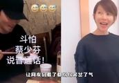 普通话被老公张晋吐槽,蔡少芬微博回复让人笑岔气,有明显错别字
