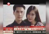 上海杀妻藏尸案丈夫道歉遭拒,二审未当庭宣判