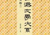 开卷8分钟: 马家辉讲《香港文学大系》:香港为什么会是今天的香港