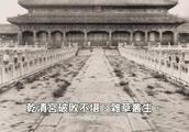 1900年慈禧太后逃跑后日本人用相机记录,最真实的紫禁城