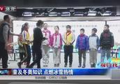 2022年北京冬奥会:点燃冰雪热情,普及冬奥知识