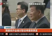 韩朝将开会商讨联合申奥等事宜