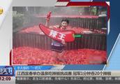 美女辣王1分钟吞20个辣椒!江西宜春举办温泉吃辣椒挑战赛
