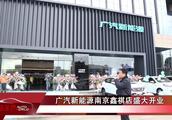 车闻天下丨广汽新能源南京鑫祺店盛大开业
