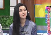 蔡康永问范冰冰李晨是他第几个男朋友,而她的回答却是很机智