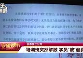 """长春誉仁公考:培训班突然解散 学员""""被""""退费"""