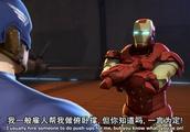 钢铁侠与美国队长,两个打赌谁更强,谁就要听谁的话