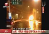 凌晨立交桥轿车撞墙自燃,现场火势凶猛,司机被卡车内身亡