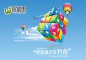 亿欧厦门行:专访本地生活服务O2O企业智富惠