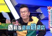「吴宗宪伤口撒盐 是谁被迫离开演艺圈」综艺大热门精华