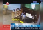 悲剧发生!男童在老师离开的三分钟内疑遭异物卡喉,不幸身亡