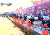 CFC钓鱼俱乐部联盟杯赛,华东赛区顺利结束比赛,威海美人鱼夺冠