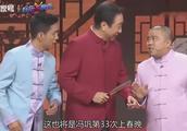 冯巩现身春晚语言类节目审查网友:我们可想死你啦!