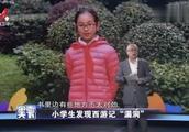 """没毛病,浙江杭州一小学五年级女孩发现西游记""""漏洞"""""""