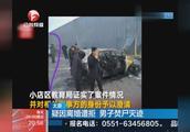 太原:疑因离婚遭拒,男子焚尸灭迹