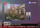 杭州250万以内倒挂楼盘仅剩12个,主城区剩3个,包括西湖国际城等