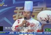 我是大明星:农村厨师小伙真奇葩竟登台表演切菜!评委不买账淘汰
