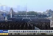 2018年南京大屠杀死难者国家公祭仪式隆重举行