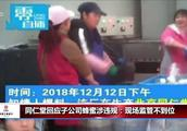 媒体曝光同仁堂子公司丑事,蜂蜜涉嫌违规,股价开盘大跌!