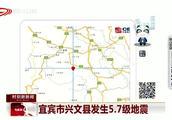 宜宾市兴文县发生5.7级地震!救援正在展开