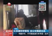 郑州:女孩遭同学辱骂,坐公交离家出走