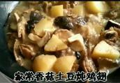 香菇炖土豆的家常做法大全怎么做好吃