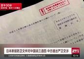 日本新版防卫文件对中国说三道四 中方提出严正交涉