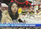 家乐福超市一批次鲈鱼,被检出恩诺沙星超标,负责人作出回应