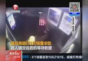 浙江:8岁女童被困电梯,三招淡定自救